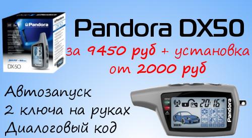 Инструкция По Установке Pandora Dxl 3000 - фото 10