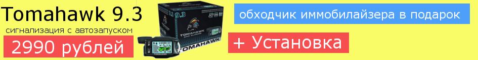 Сигнализация Tomahawk 9.3 всего за 2990 рублей