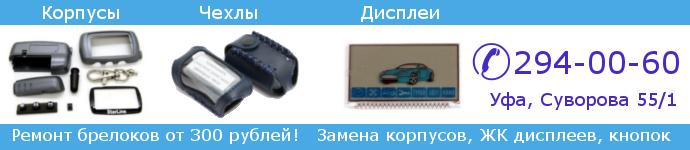 Ремонт пульта сигнализации автомобиля