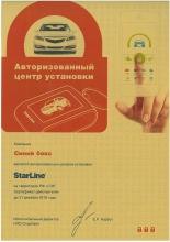 Сертификат Starline
