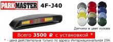 Парктроник с установкой в Уфе parkmaster 4j-f40