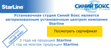 Синий Бокс и сигнализации Starline Уфа